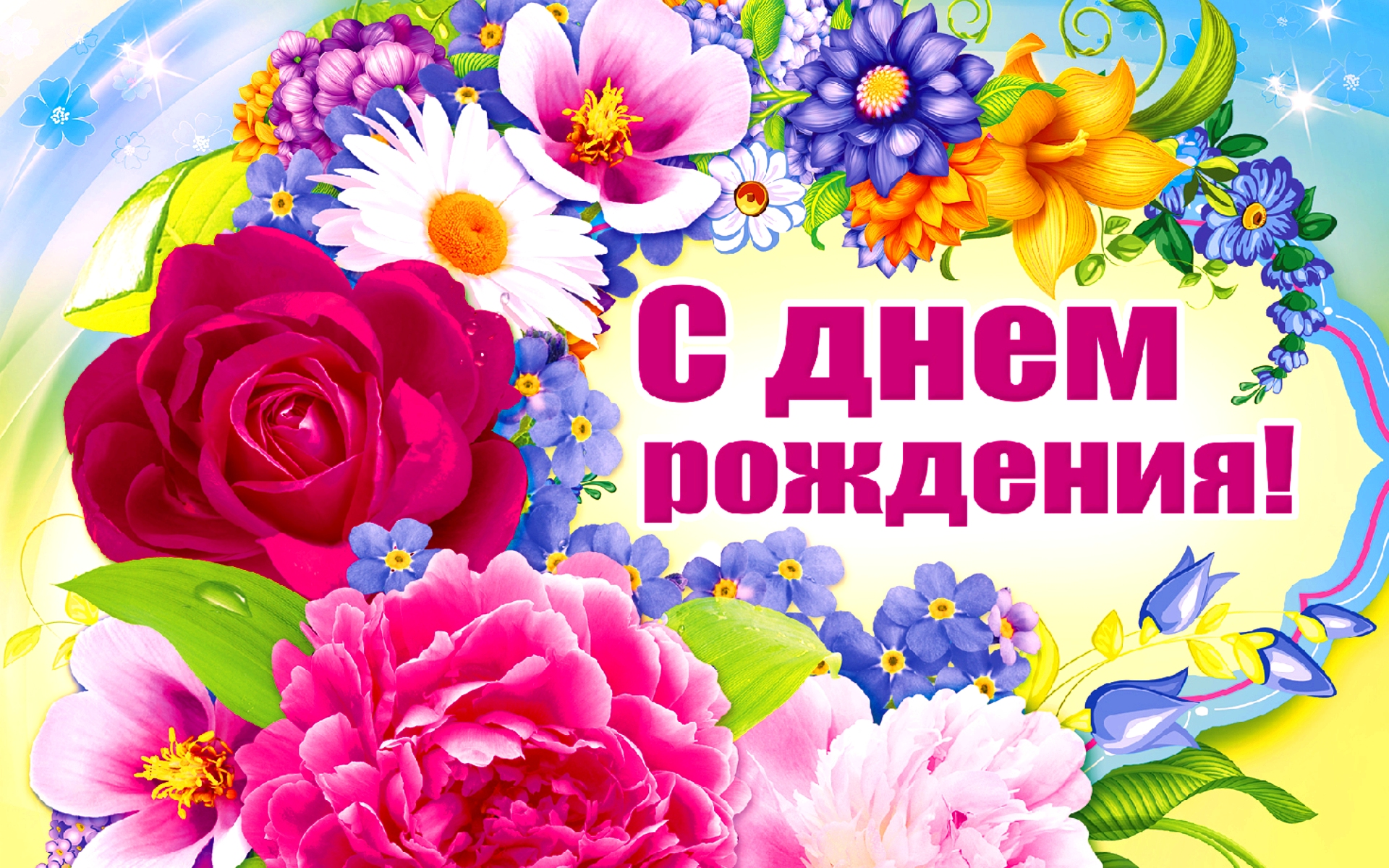 http://alik-profcom.ucoz.ru/foto/2018/kartinki24_ru_birthday_63.jpg